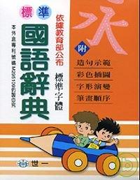 (50k)標準國語辭典(P)