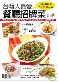 台灣人最愛餐廳招...