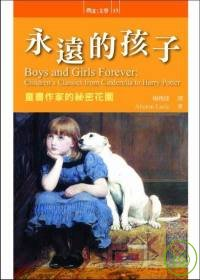 永遠的孩子 :  童書作家的秘密花園 /