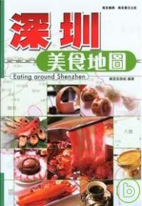 深圳美食地圖 =  Eating around Shenzhen /