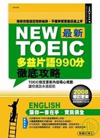 New TOEIC最新多益片語990分徹底攻略
