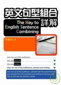 英文句型組合詳解