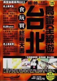 台北+高鐵全線遊(08年2月新版)
