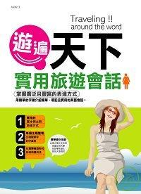 遊遍天下, 實用旅遊會話 =  Traveling!! arouond the word : 掌握廣泛且豐富的表達方式 /