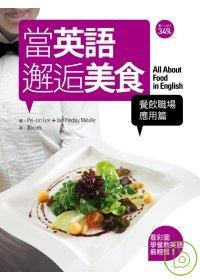 當英語邂逅美食,餐飲職場應用篇