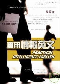 實用情報英文 =  Practical intelligence English /