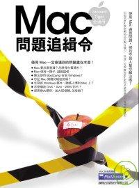 Mac問題追緝令:Leopard Tiger全適用