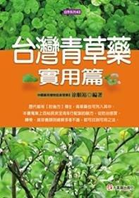 台灣青草藥,實用篇