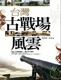 台灣古戰場風雲