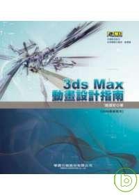 3ds Max動畫設計指南 /