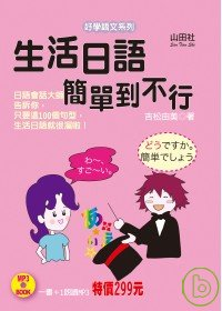 生活日語簡單到不行