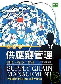 供應鏈管理:原理、程序、實務