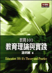 教?101 =  101 items for education : 教育理論與實踐 : theory and practice /