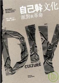 自己幹文化:派對與革命
