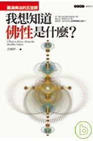 我想知道佛性是什麼?:圓滿佛法的五堂課