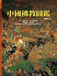 中國佛教圖鑑