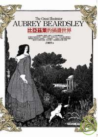 比亞茲萊的插畫世界 =  To great illustrator Aubrey Beardsley /