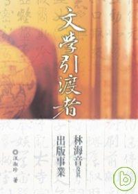 文學引渡者:林海音及其出版事業