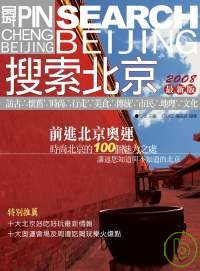 搜索北京 =  Search Beijing /
