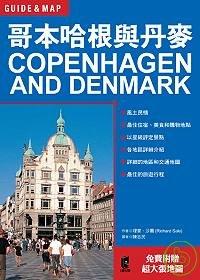 哥本哈根與丹麥