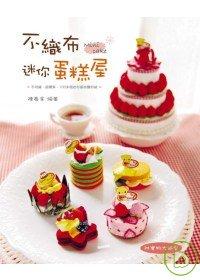 不織布迷你蛋糕屋 = Mini cake