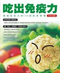吃出免疫力 :  增強免疫力的100招飲食習慣 /