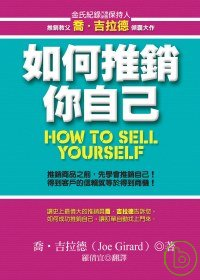 如何推銷你自己