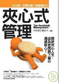 夾心式管理 =  The middle management sandwich : 好主管一定要知道的21個管理技巧 /