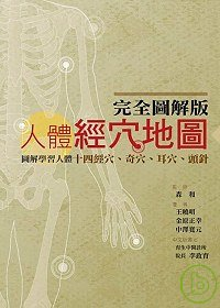 完整圖解版人體經穴地圖 :  圖解學習人體十四經穴、奇穴、耳穴、頭鍼 /