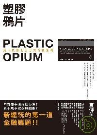 塑膠鴉片 =  Plastic opium : 雙卡風暴刷出台灣負債危機 /