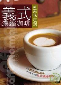 義式濃縮咖啡の美味法則 =  La legge che l
