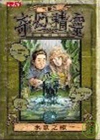 奇幻精靈事件簿二部曲,水妖之歌