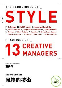 風格的技術 =  The techniques of style : 台灣13個創意老闆的生意實踐 : practices of 13 creative managers /