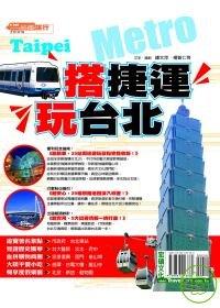 搭捷運.玩台北 =  Metro Taipei /