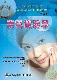 美容儀器學