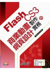 Flash CS3商業動畫製作與網頁設計實務