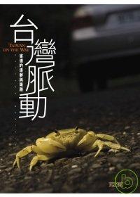 台灣脈動:省道的逐夢與築路