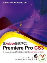跟Adobe徹底研究Premiere pro CS3 /