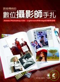 跨越傳統的數位攝影師手札:Adobe photoshop CS3.Lightroom與Bridge的專業指南