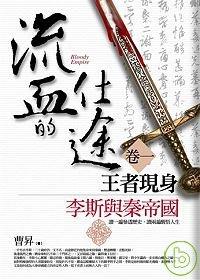 流血的仕途,王者現身,李斯與秦帝國