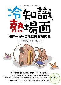 冷知識, 熱場面 :  連Google也瘋狂的有趣問題 /
