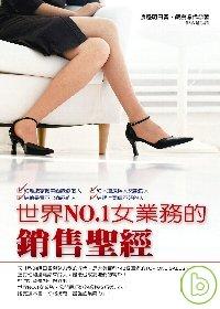 世界NO.1女業...