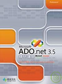 ADO.net 3.5精研講座