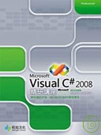 Visual C# 2008精研講座:物件導向思維 WF/WCF/WPF開發實務