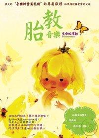 胎教音樂-生命的律動(附1DVD+2CD&胎教小書)