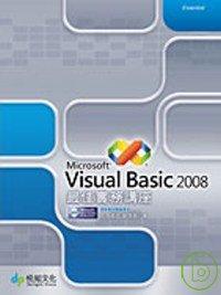 Microsoft Visual Basic 2008最佳實務講座