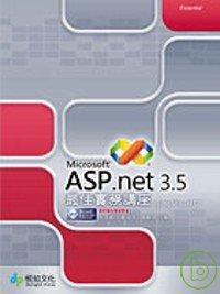 Microsoft ASP.NET 3.5最佳實務講座 :  using Visual C# /