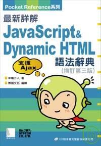 最新詳解JavaScript & Dynamic HTML語法辭典(增訂第三版)