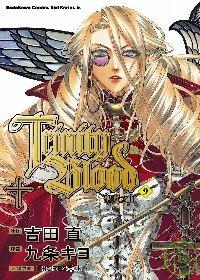 (漫畫版)聖魔之血 9