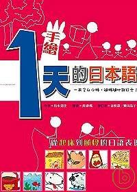 手繪1天的日本語:一天24小時,隨時隨地說日文!